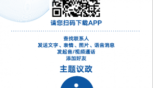 Mobile platform enables online consultation among China's political advisors