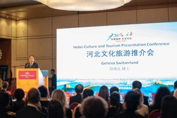 Hebei Culture and Tourism Presentation Conference held in Geneva Switzerland
