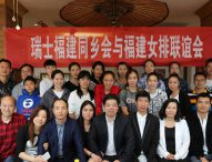 Chinese Women's Volleyball hit has swept Europe Fujian Native Association sponsors Sino-Swiss Women's Volley Friendly Matches