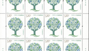 China's first tree-planting commemorative stamp issued in Beijing